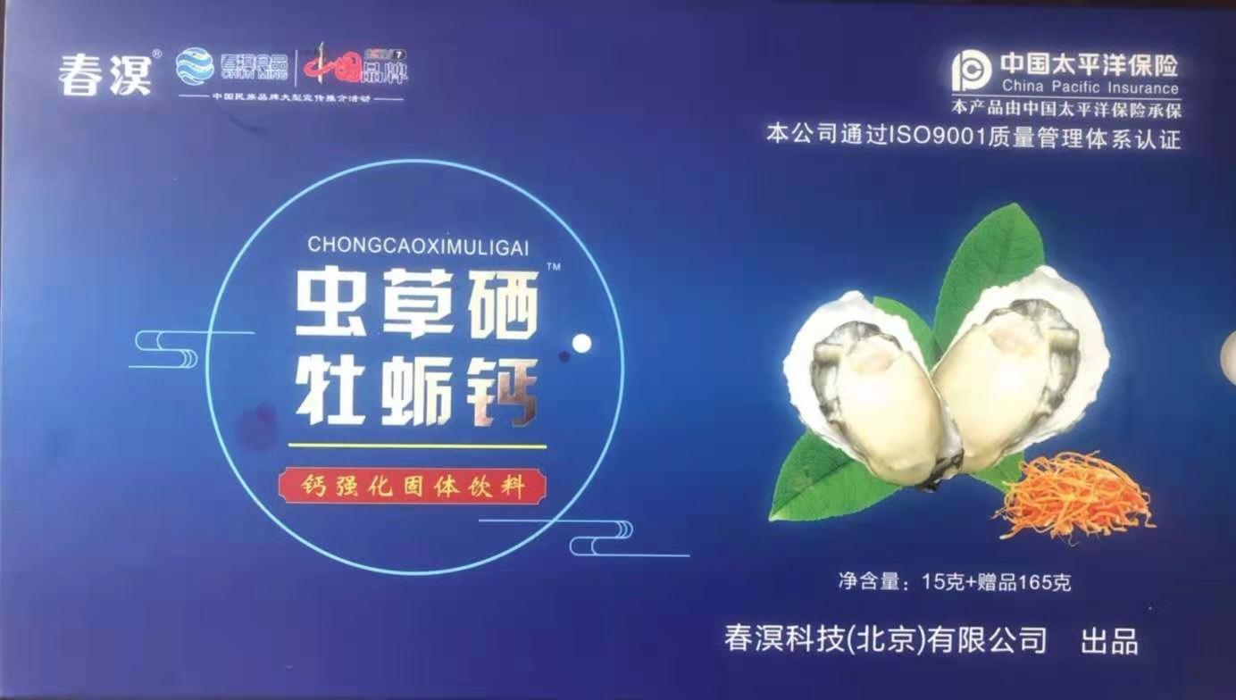 虫草硒牡蛎钙2.jpg
