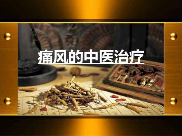 中医怎么治疗痛风.png